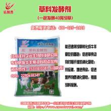 供应用于发酵饲草的草料发酵剂