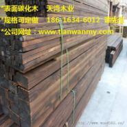 表面碳化木板材生产加工厂家图片