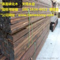 供应表面碳化木制作厂家 专做表面碳化木防腐木 优质表面碳化木价格