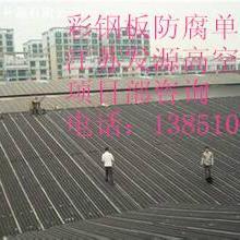 虎林彩钢瓦防腐公司