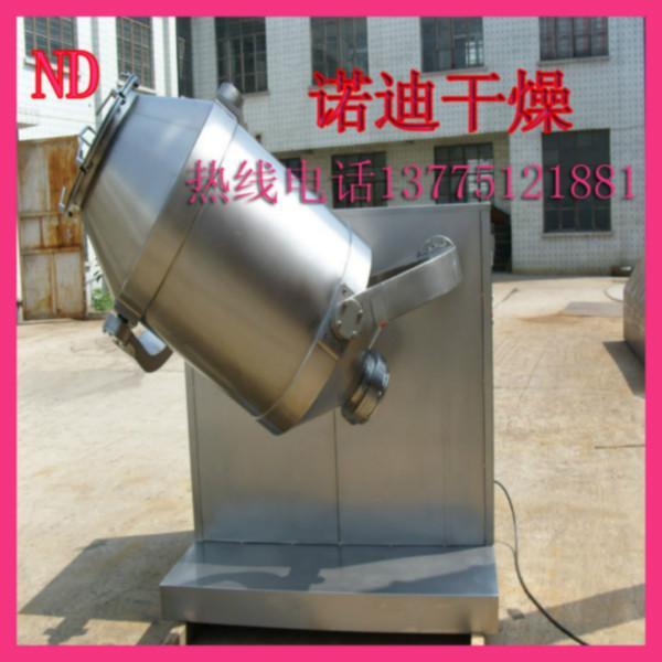 三维运动混合机 SYH系列化工专用混合机 价格 供应商 厂家