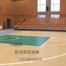 供应室外篮球地板价格  室外地胶 pvc运动地胶 pvc地胶铺设工艺