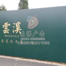 供应北京围挡制作,通州工地围挡广告批发