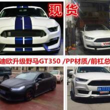 供应14-15款福特蒙迪欧升级野马大包围升级野马GT350大包围总成PP材质现货