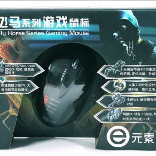 E元素2180有线鼠标游戏鼠标USB接口图片
