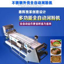 供应凉皮机,凉皮机多少钱,广州凉皮机生产厂家