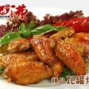 供应100度沸瓦罐套餐中国第一品牌加盟应