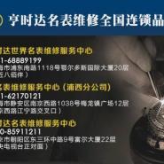 南京百年灵手表保修点图片