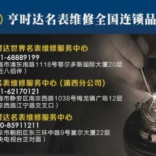 上海百年灵手表修理图片