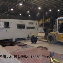供应昆山设备搬运大件机器吊装昆山精密设备搬运大件重型机器吊装批发