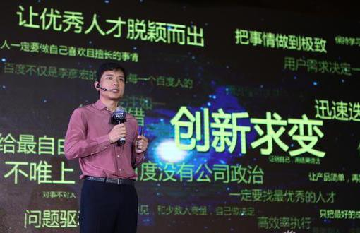 李彦宏:传统企业与互联网企业都需转型