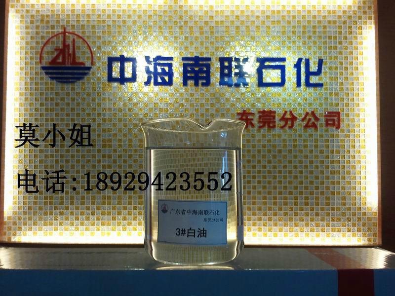东莞供应PVC降粘剂白油,3号白油,硅酮玻璃白油