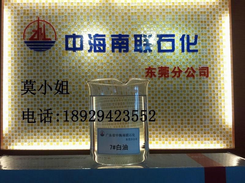 供应3号5号7号10号化妆级白油,东莞精白油,化妆工业白油
