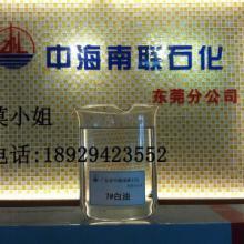 东莞供应7号白油7号化妆级白油,精白油,化妆工业用白油,7号白油批发